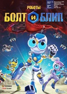 """Bolts & Blip"" - Russian Movie Poster (xs thumbnail)"