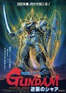 Kidô senshi Gandamu: Gyakushû no Shâ - Japanese Movie Poster (xs thumbnail)