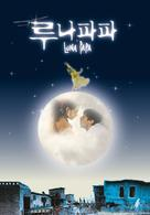 Luna Papa - South Korean Movie Poster (xs thumbnail)