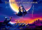 Aladdin - Japanese Movie Poster (xs thumbnail)
