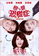 Lovesick - Chinese Movie Poster (xs thumbnail)