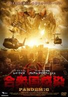 Pandemic - Japanese Movie Cover (xs thumbnail)