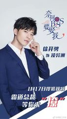 """""""Well Intended Love"""" - Chinese Movie Poster (xs thumbnail)"""