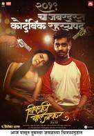 Vicky Velingkar - Indian Movie Poster (xs thumbnail)