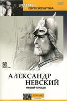 Aleksandr Nevskiy - Russian Movie Cover (xs thumbnail)