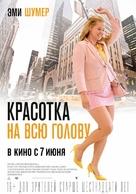 I Feel Pretty - Russian Movie Poster (xs thumbnail)