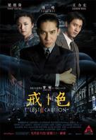 Se, jie - Hong Kong Movie Poster (xs thumbnail)
