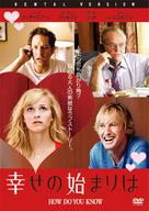 How Do You Know - Japanese DVD movie cover (xs thumbnail)