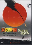 Empire Of The Sun - Chinese Movie Cover (xs thumbnail)