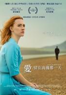 On Chesil Beach - Taiwanese Movie Poster (xs thumbnail)