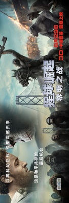 Dawn of the Planet of the Apes - Chinese Movie Poster (xs thumbnail)