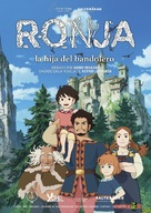 """""""Sanzoku no musume Rônya"""" - Spanish Movie Poster (xs thumbnail)"""
