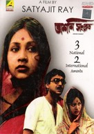 Ashani Sanket - Indian DVD cover (xs thumbnail)