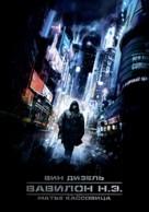 Babylon A.D. - Russian Movie Poster (xs thumbnail)