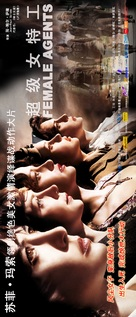 Les femmes de l'ombre - Chinese Movie Poster (xs thumbnail)