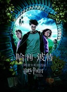 Harry Potter and the Prisoner of Azkaban - Chinese Movie Poster (xs thumbnail)