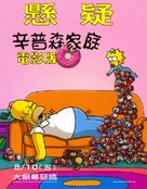 The Simpsons Movie - Taiwanese poster (xs thumbnail)
