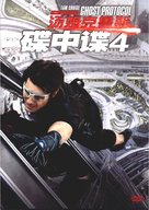 Mission: Impossible - Ghost Protocol - Chinese DVD movie cover (xs thumbnail)