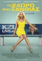 Walk of Shame - Greek Movie Poster (xs thumbnail)