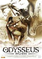 Odysseus and the Isle of the Mists - Japanese Movie Cover (xs thumbnail)