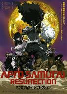 Afro Samurai: Resurrection - Japanese Movie Poster (xs thumbnail)