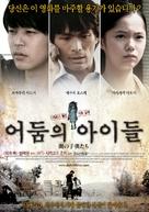 Yami no kodomotachi - South Korean Movie Poster (xs thumbnail)