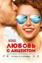 Lyubov s aktsentom - Russian Movie Poster (xs thumbnail)