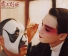 Ba wang bie ji - Chinese Movie Poster (xs thumbnail)
