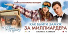 Chalet Girl - Russian Movie Poster (xs thumbnail)