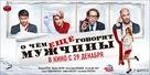 O chyom eshchyo govoryat muzhchiny - Russian Movie Poster (xs thumbnail)