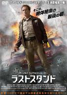 The Last Stand - Japanese DVD cover (xs thumbnail)