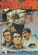 The Guns of Navarone - Japanese Movie Poster (xs thumbnail)