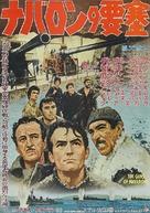 The Guns of Navarone - Japanese Movie Poster (xs thumbnail)