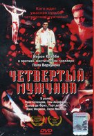 De vierde man - Russian Movie Cover (xs thumbnail)