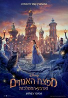 The Nutcracker and the Four Realms - Israeli Movie Poster (xs thumbnail)
