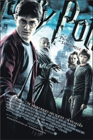 Harry Potter and the Half-Blood Prince - Swiss Movie Poster (xs thumbnail)
