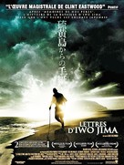 Letters from Iwo Jima - French Movie Poster (xs thumbnail)