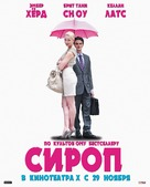 Syrup - Russian Movie Poster (xs thumbnail)