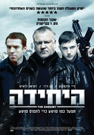 The Sweeney - Israeli Movie Poster (xs thumbnail)
