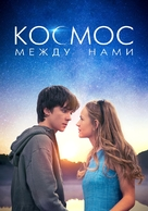 The Space Between Us - Russian Movie Cover (xs thumbnail)