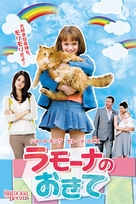 Ramona and Beezus - Japanese Movie Poster (xs thumbnail)