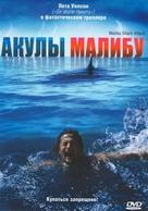 Malibu Shark Attack - Russian DVD cover (xs thumbnail)