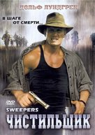 Sweepers - Russian DVD cover (xs thumbnail)