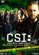 """CSI: Crime Scene Investigation"" - Japanese DVD movie cover (xs thumbnail)"