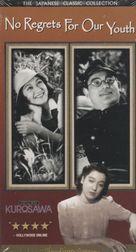 Waga seishun ni kuinashi - Movie Cover (xs thumbnail)