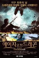 Age of the Dragons - South Korean Movie Poster (xs thumbnail)