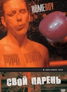 Homeboy - Russian DVD cover (xs thumbnail)