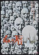 House of Dark Shadows - Japanese Movie Poster (xs thumbnail)