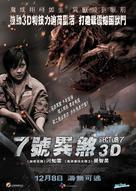 7 gwanggu - Hong Kong Movie Poster (xs thumbnail)