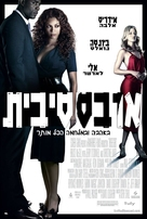 Obsessed - Israeli Movie Poster (xs thumbnail)
